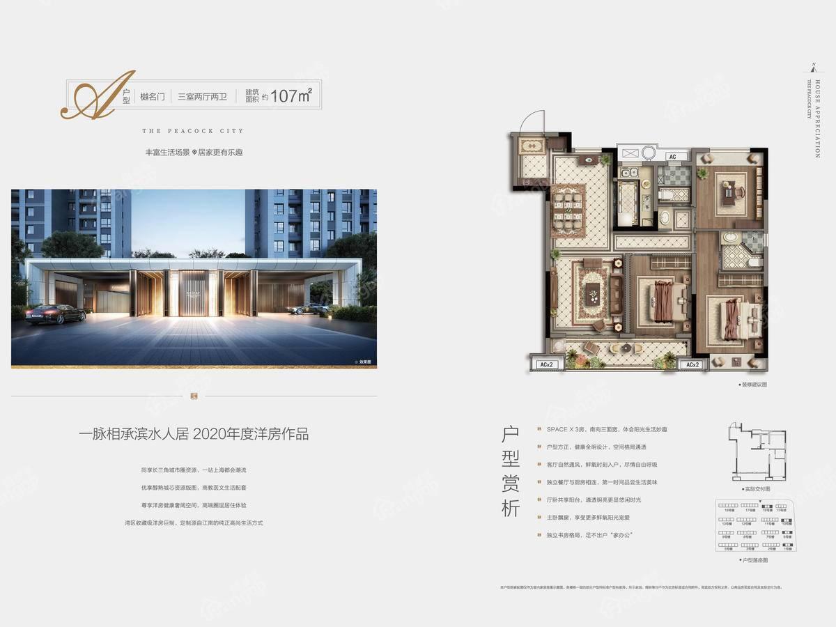 新西塘孔雀城3室2厅2卫户型图