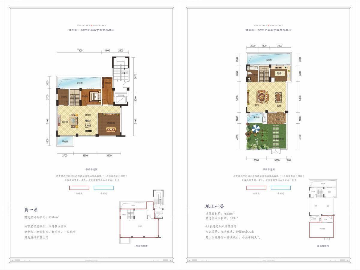 金钟·美墅湾7室3厅3卫户型图