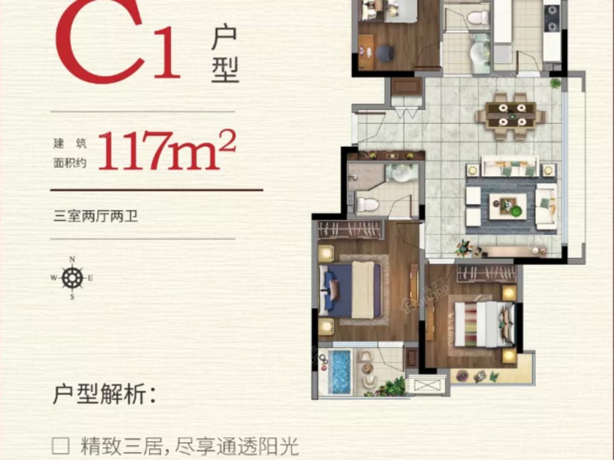 三盛国际城3室2厅2卫户型图