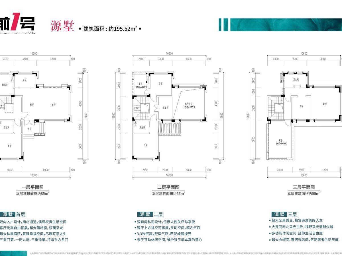 鼎峰国汇山5室3厅4卫户型图