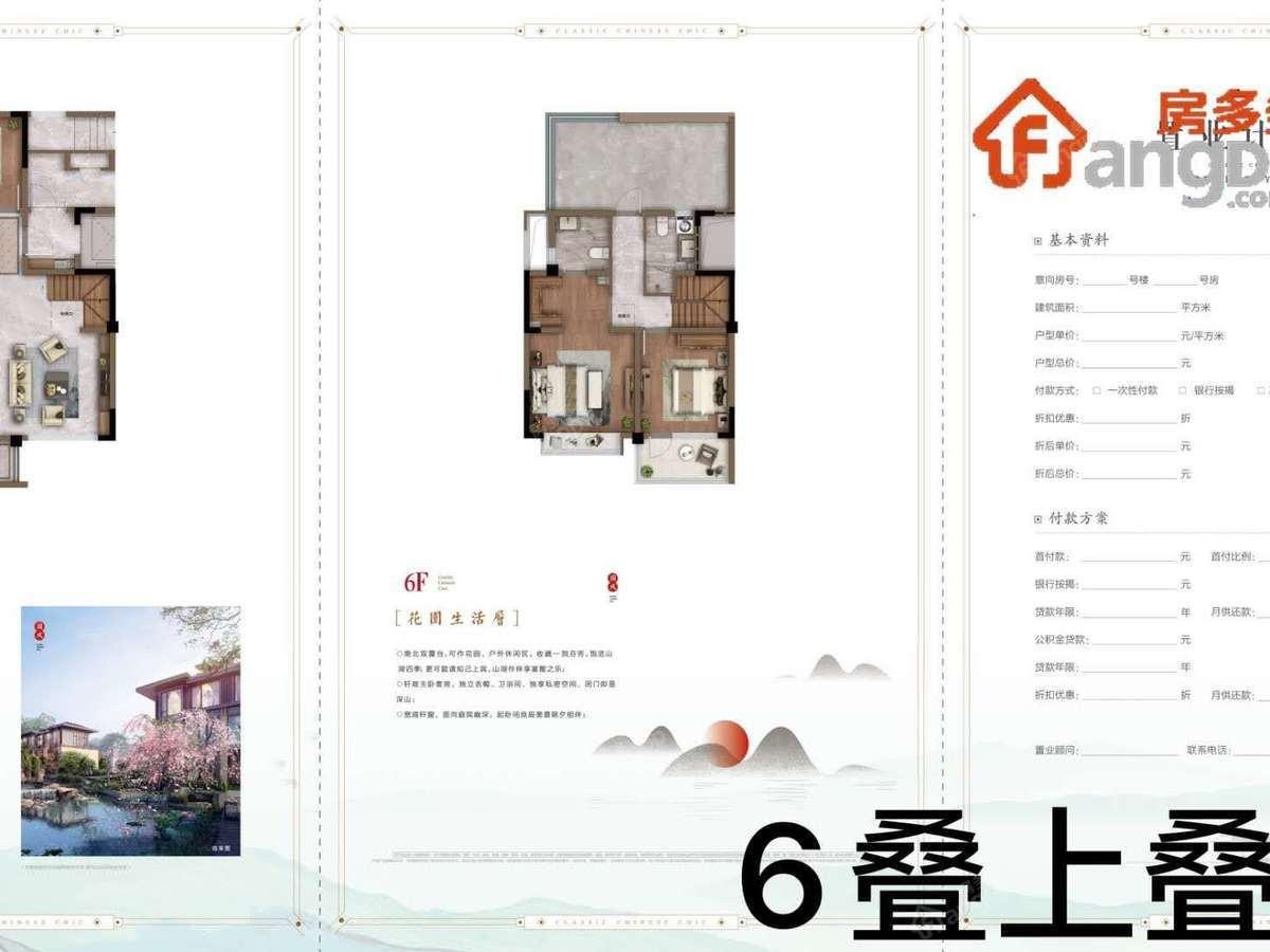泰岳国风3室2厅3卫户型图