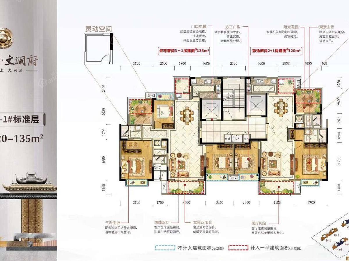 阳光城文澜府3室2厅2卫户型图