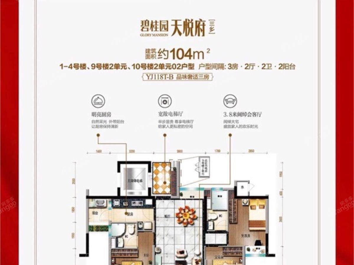 碧桂园·天悦府3室2厅2卫户型图