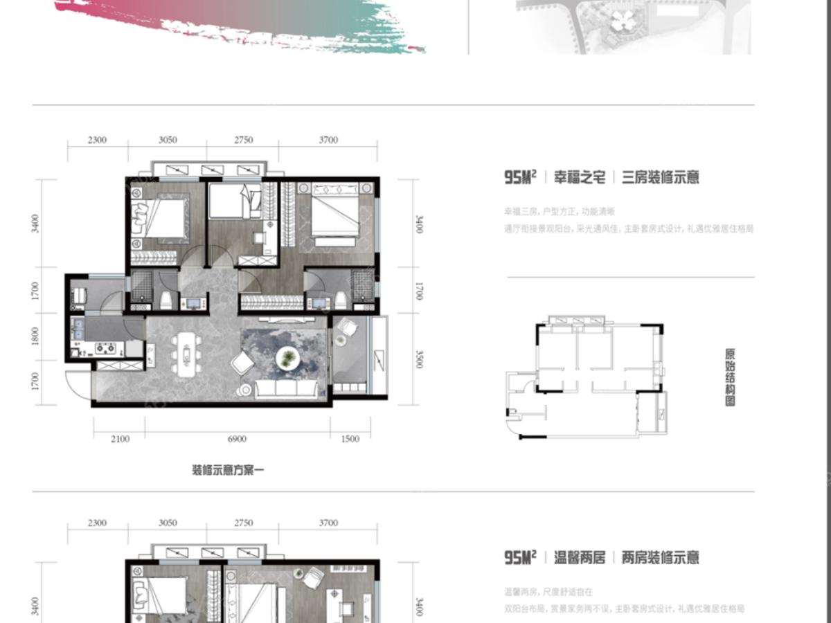 龙湖·景粼天著3室2厅2卫户型图