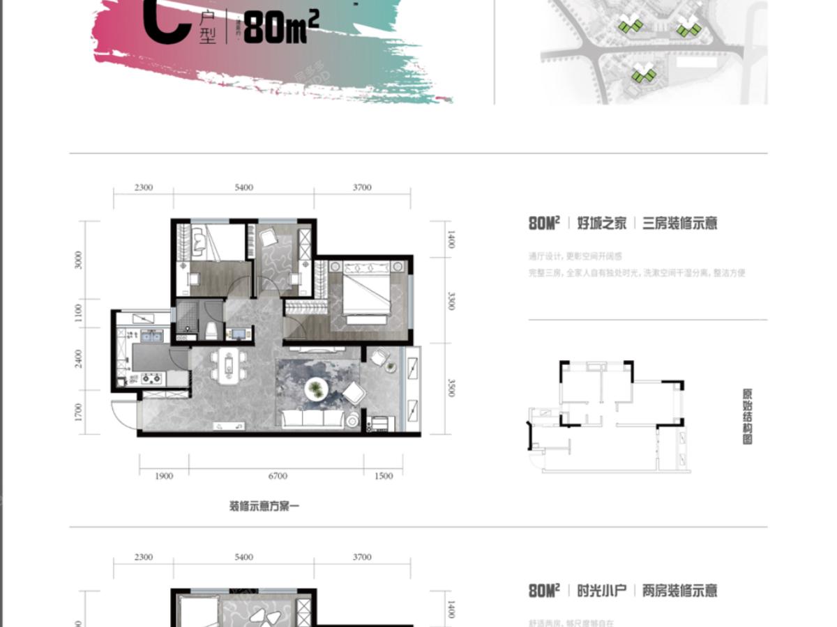 龙湖·景粼天著3室2厅1卫户型图