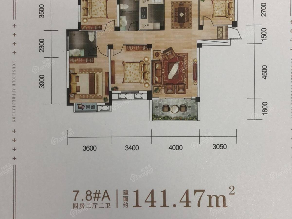 天润智慧城4室2厅2卫户型图