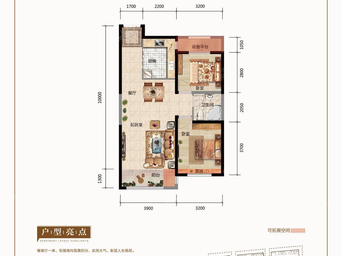 内房投·东望2室2厅1卫户型图