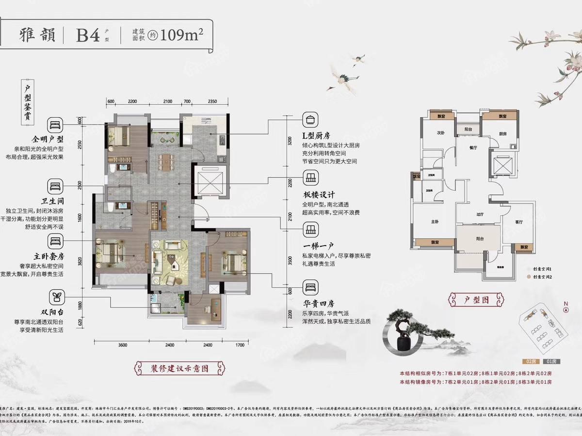 建发玺园4室2厅2卫户型图