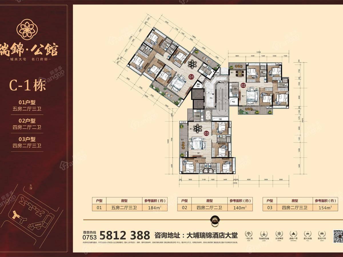 瑞锦公馆5室2厅3卫户型图