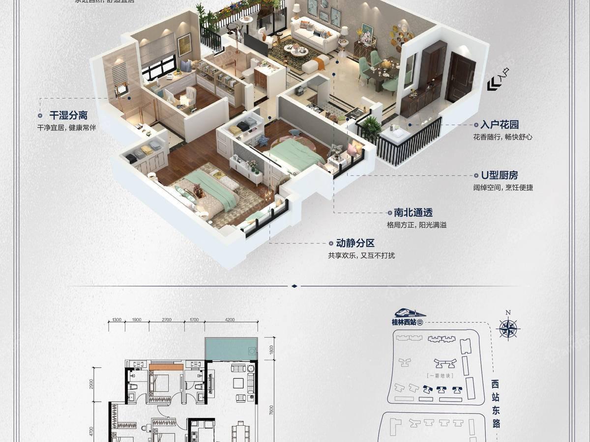 桂林富力城3室2厅2卫户型图