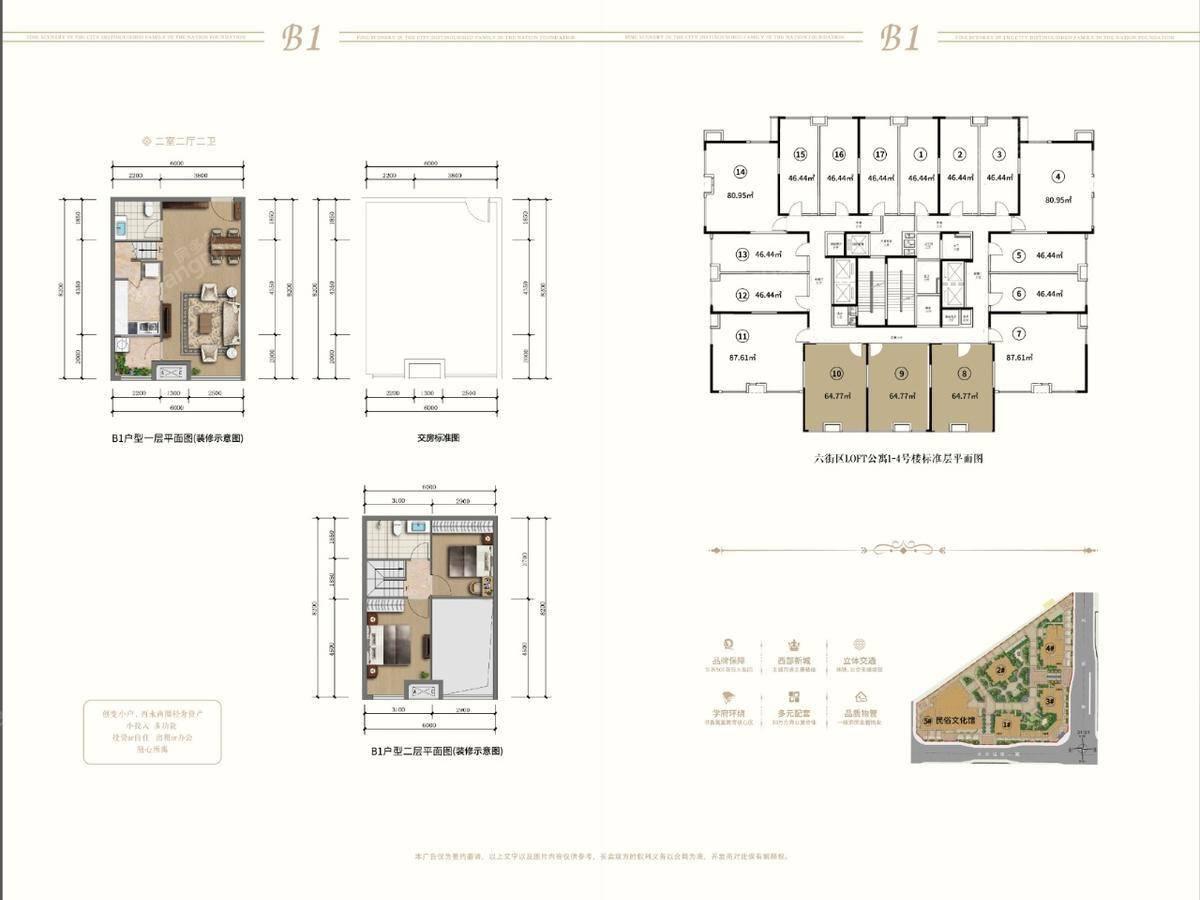 恒大未来城2室2厅2卫户型图