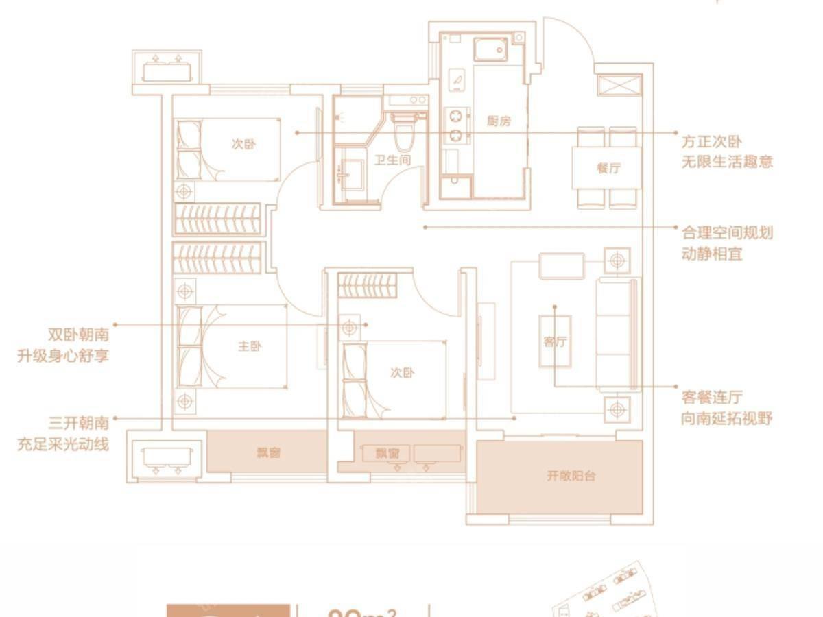 富田城九鼎公馆3室2厅1卫户型图