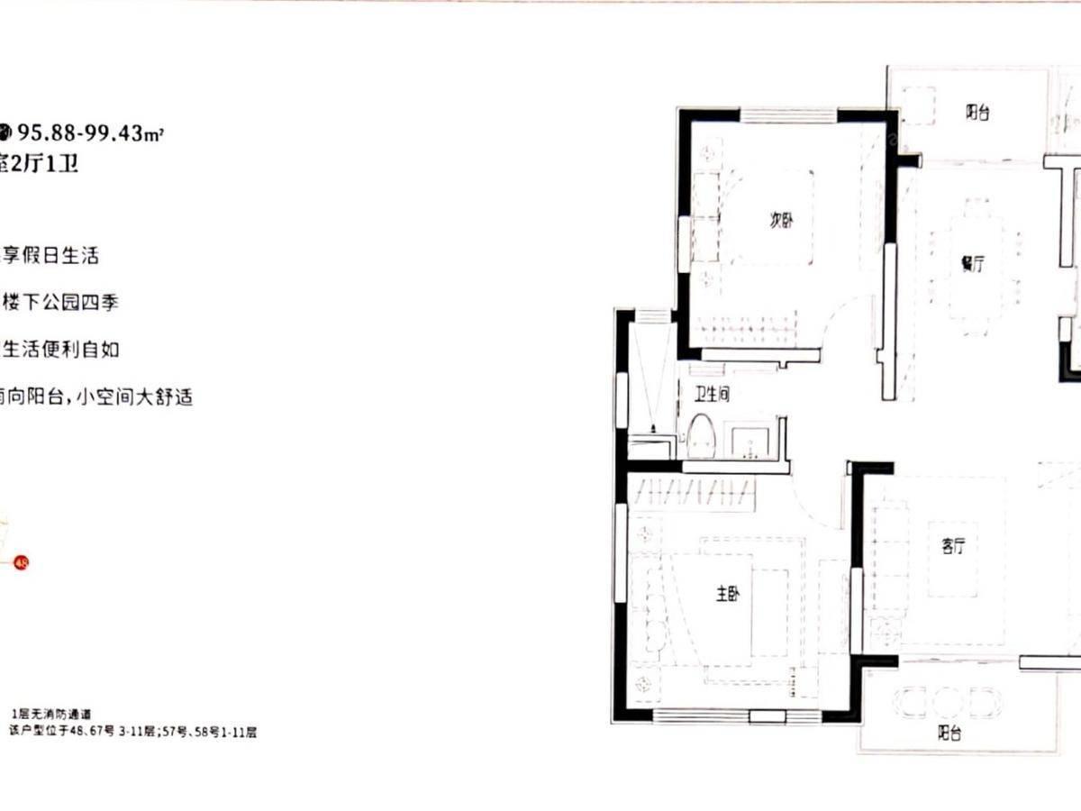 上海长滩2室2厅1卫户型图