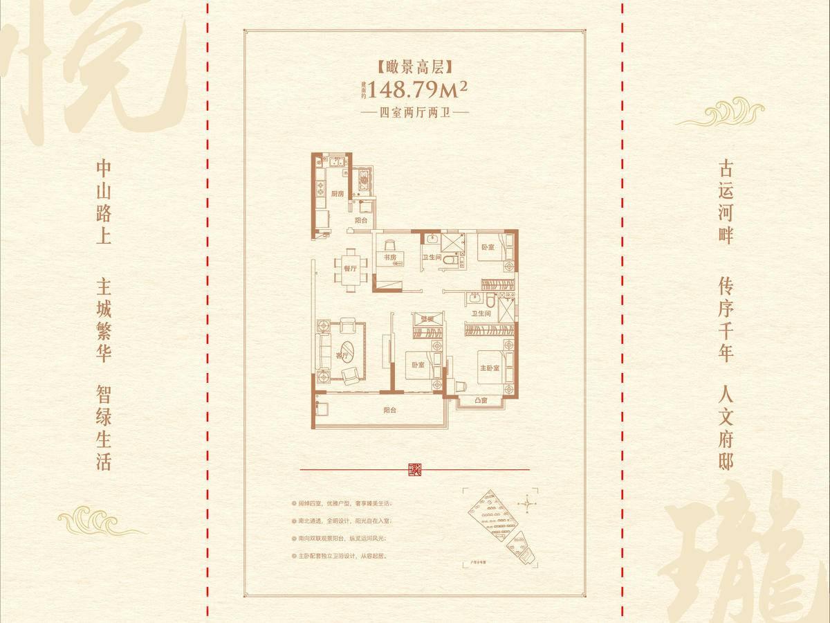 无锡恒大悦珑湾(悦珑府)4室2厅2卫户型图