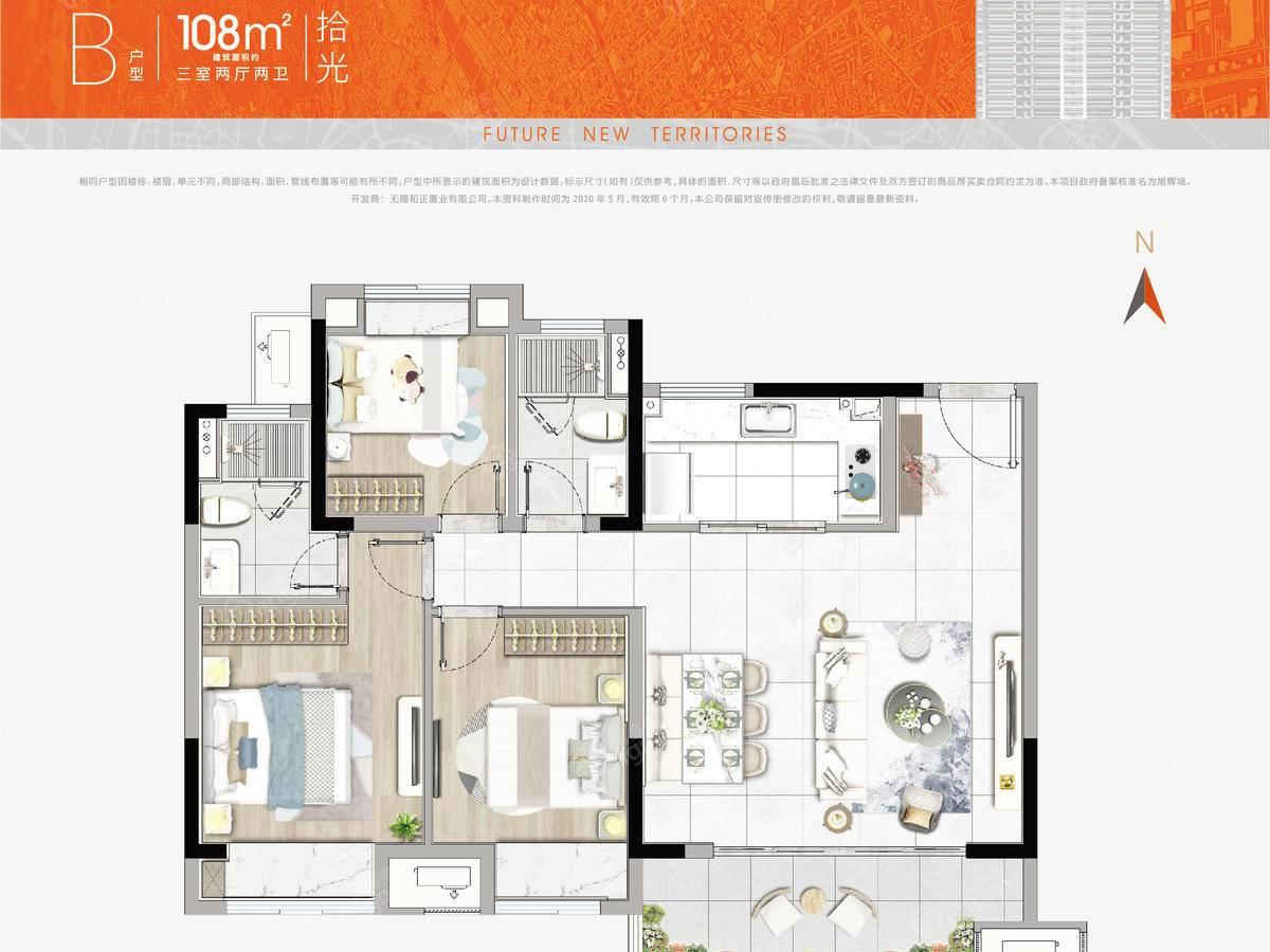 无锡旭辉城3室2厅2卫户型图
