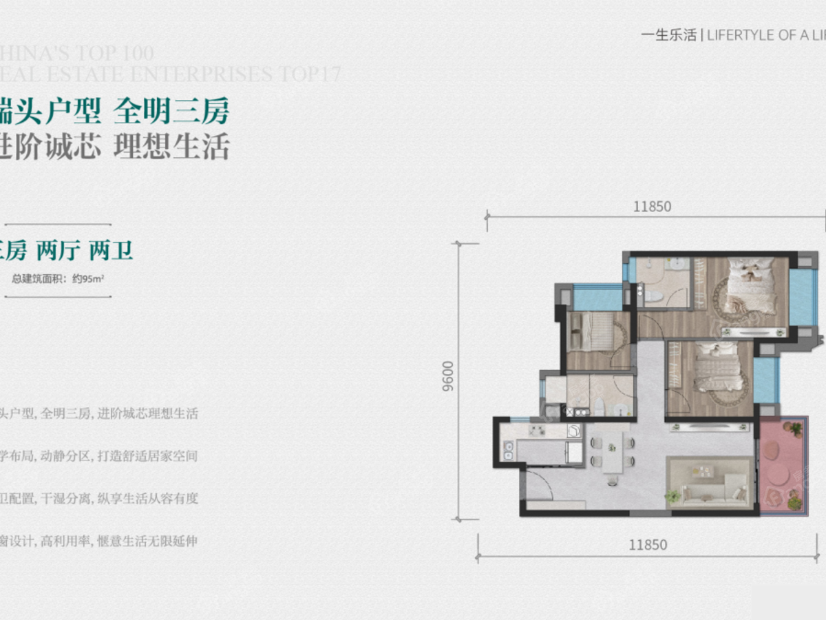 雅居乐中央雅府3室2厅2卫户型图