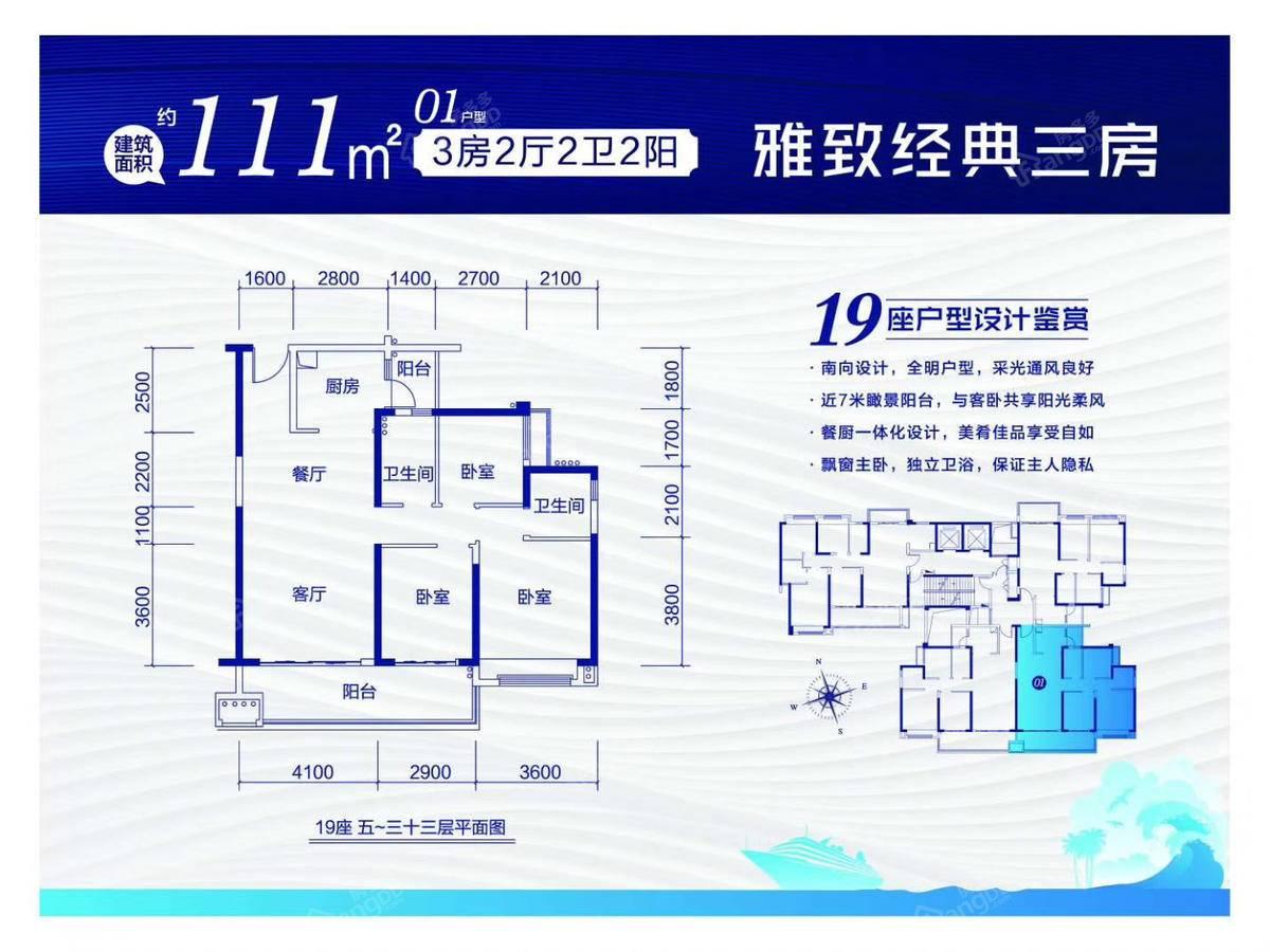 锦绣·海湾城3室2厅2卫户型图