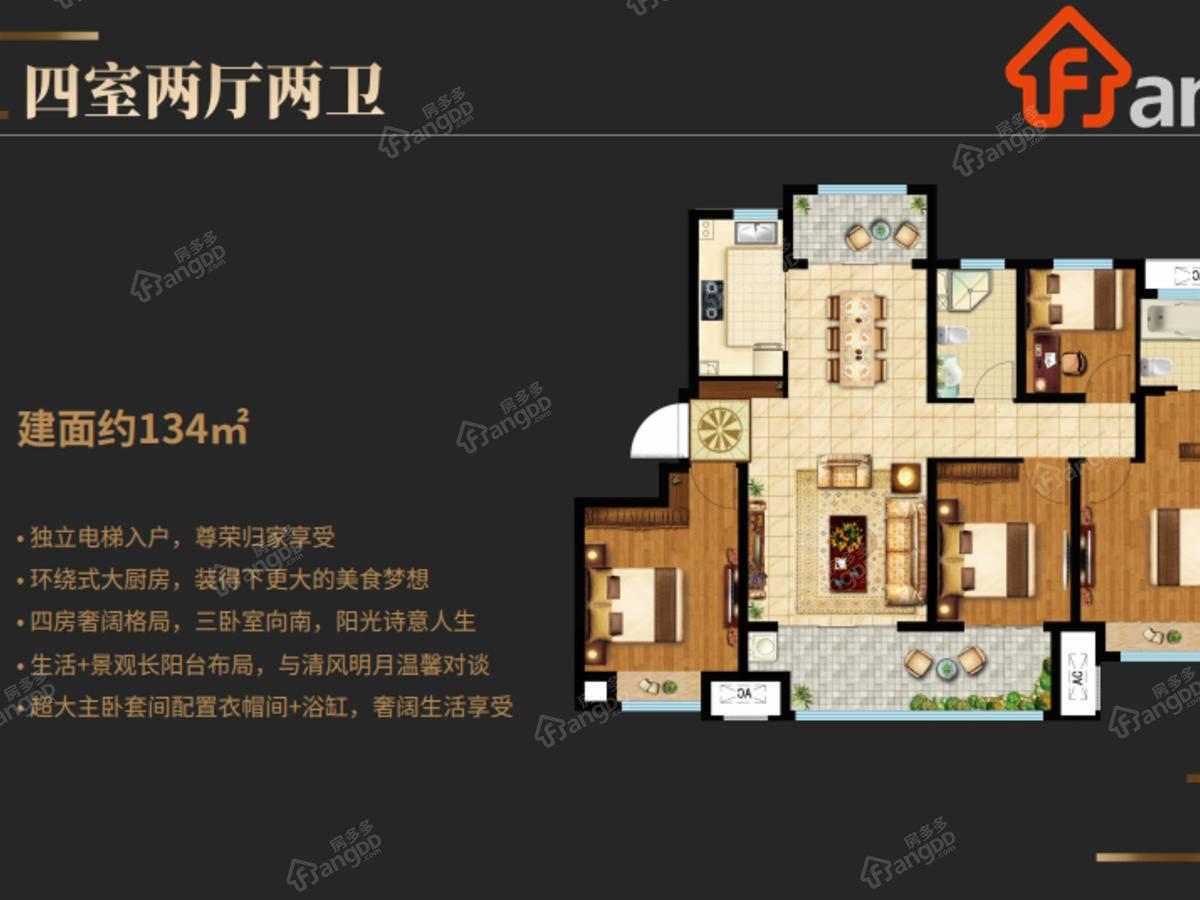 五岳风华4室2厅2卫户型图
