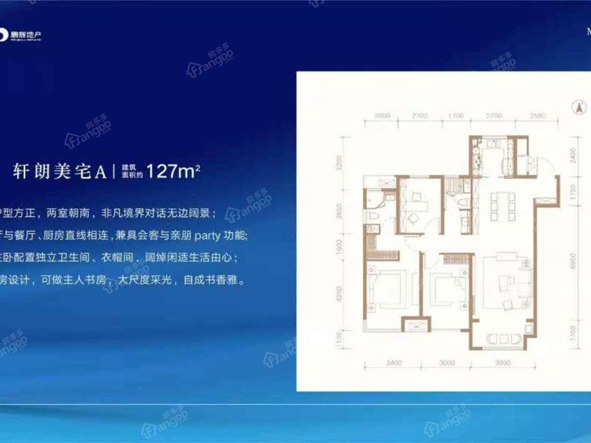 融创鹏辉·玉兰天宸3室2厅2卫户型图
