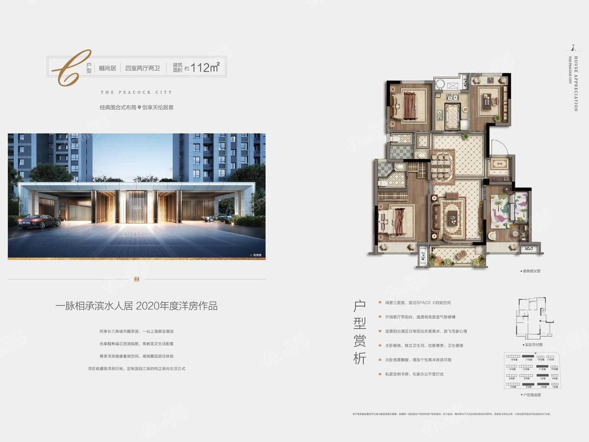 新西塘孔雀城4室2厅2卫户型图