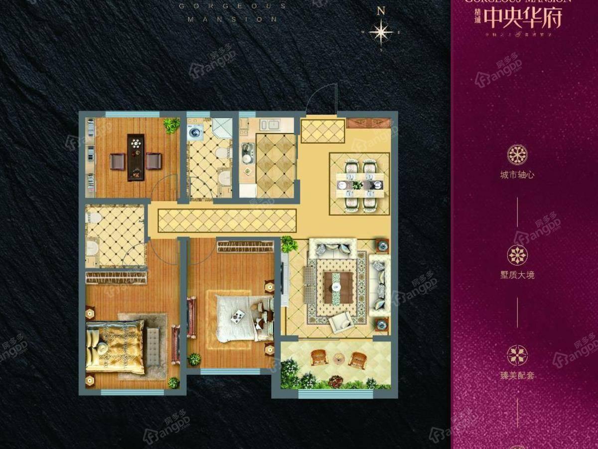 精诚·中央华府3室2厅2卫户型图