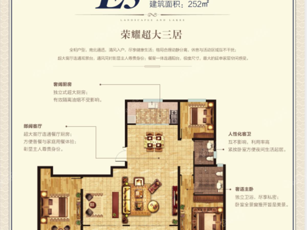 蓝海湾3室3厅3卫户型图