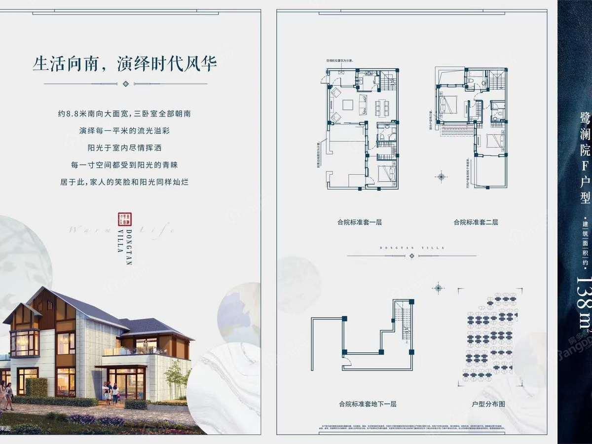 东滩花园3室2厅3卫户型图