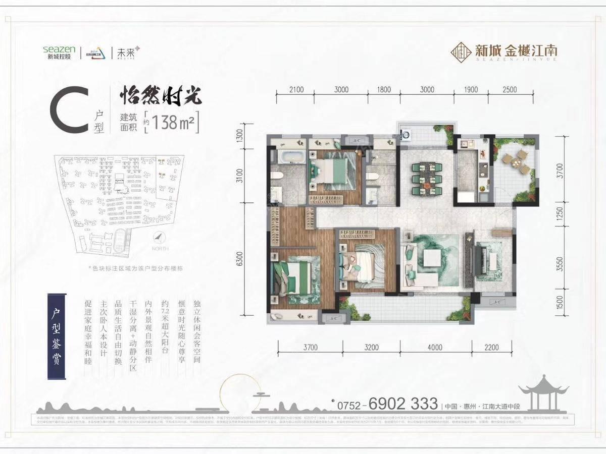 新城·金樾江南4室2厅2卫户型图