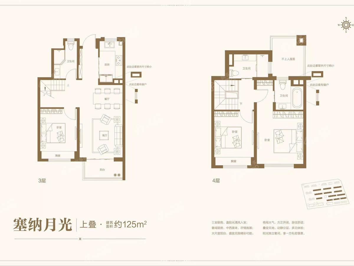 酩悦都会3室2厅3卫户型图