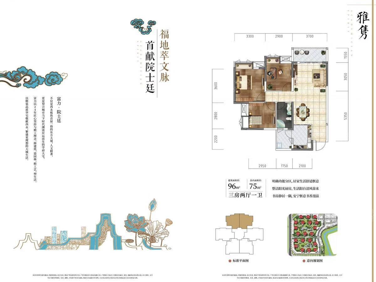 富力院士廷3室2厅1卫户型图