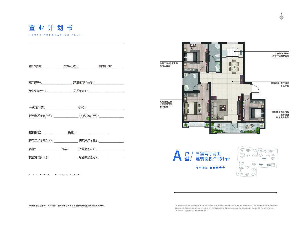 沂河璟城3室2厅2卫户型图