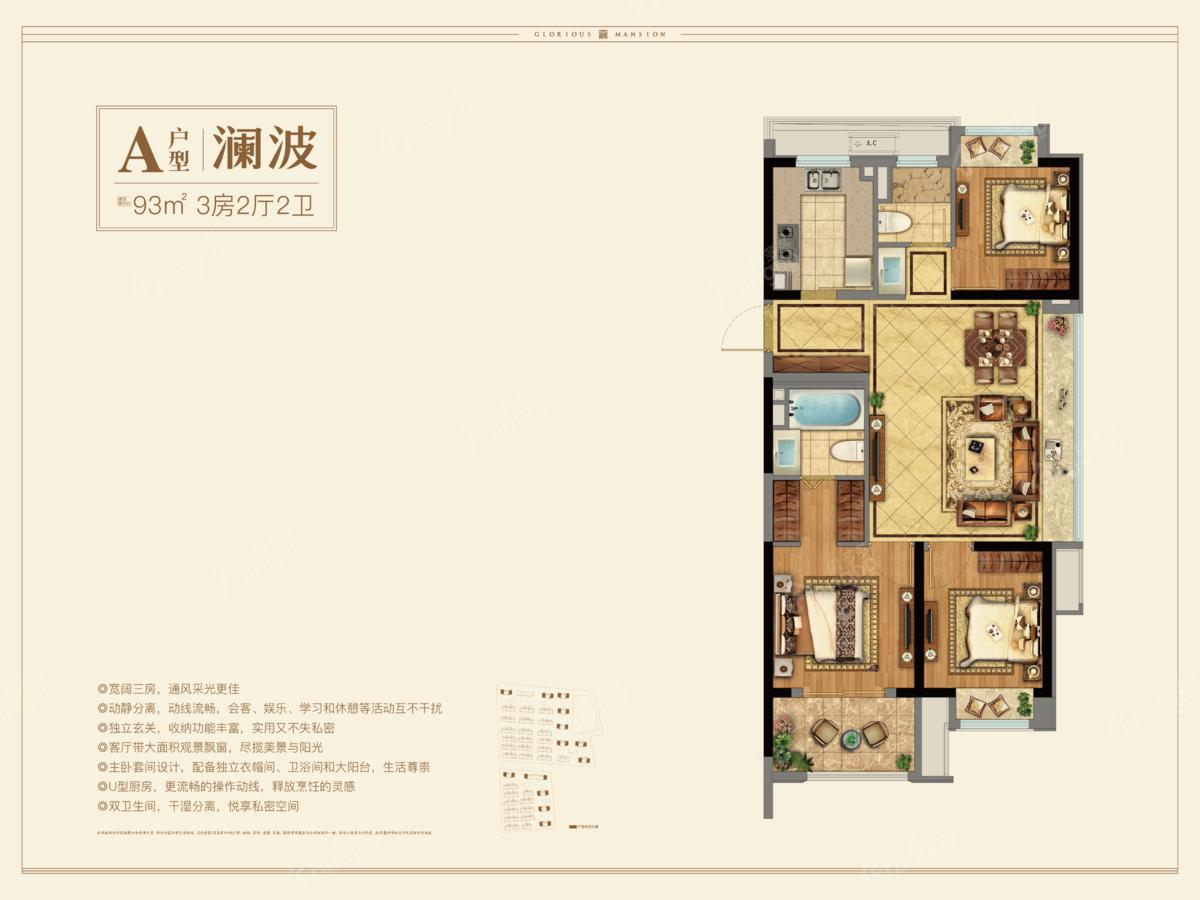 龙湖春江天玺3室2厅2卫户型图