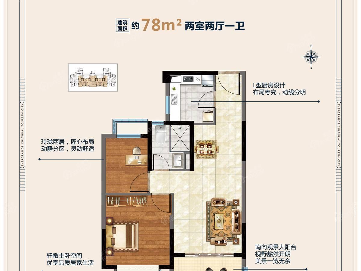 太仓恒大文化旅游城2室2厅1卫户型图