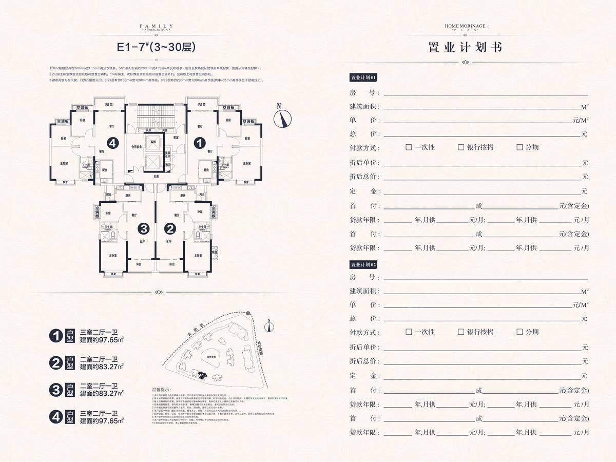 恒大中央广场2室2厅1卫户型图