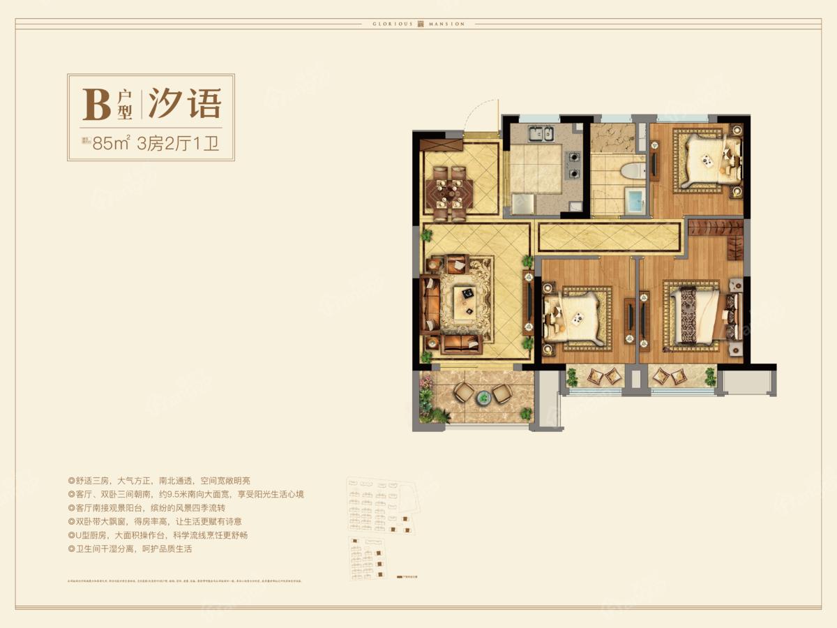 龙湖春江天玺3室2厅1卫户型图