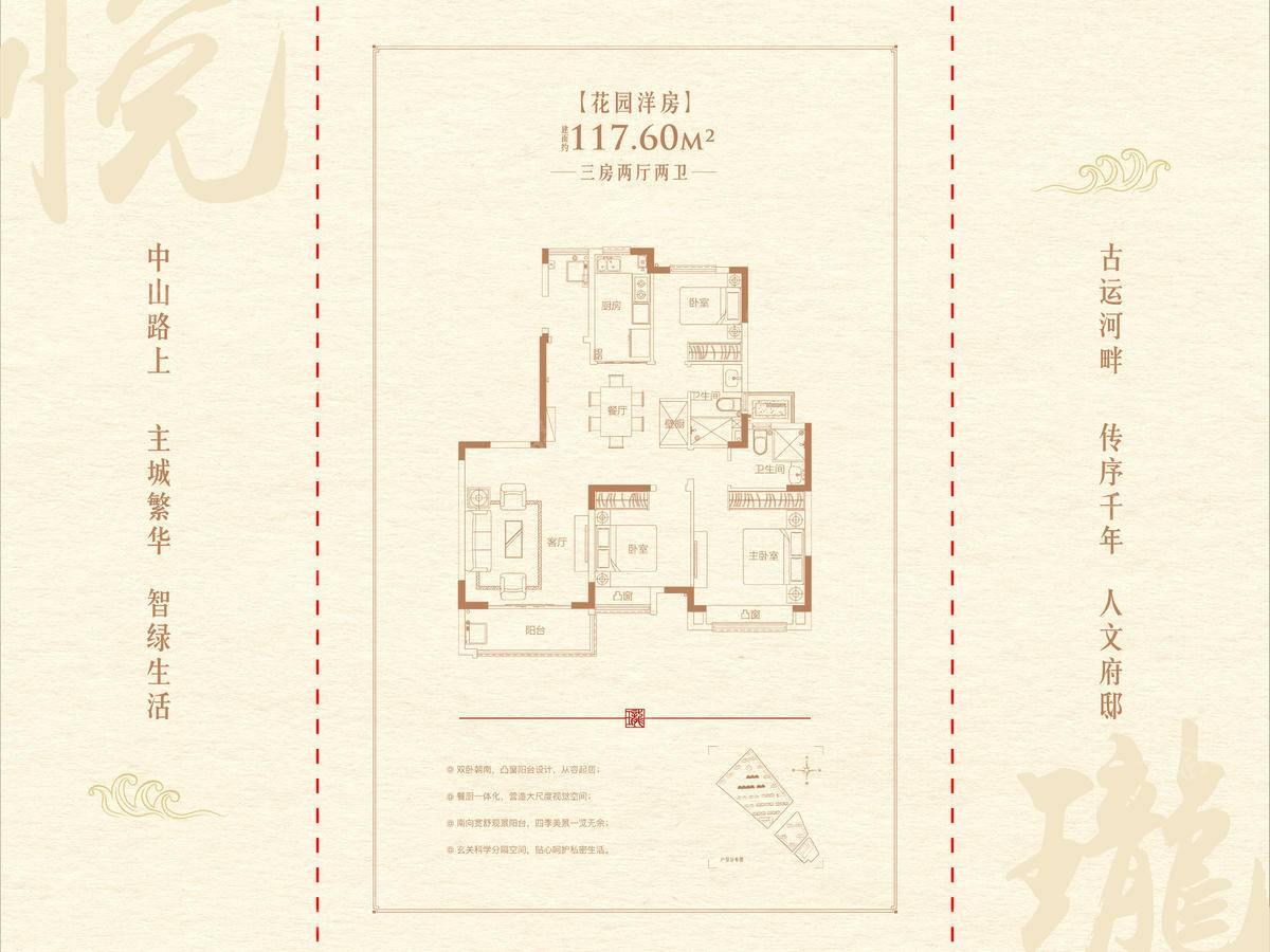 无锡恒大悦珑湾(悦珑府) 3室2厅2卫